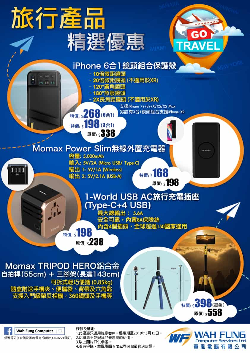 Promotion of Travel Digital Accessories